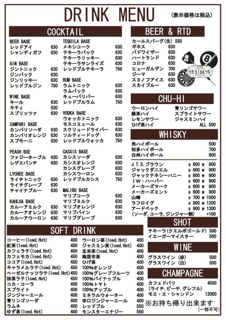 menu_of_drinks