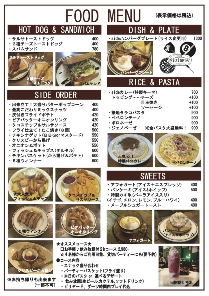 menu_of_foods